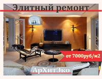 Элитный ремонт квартир в Санкт-Петрбурге под ключ