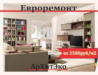 Евроремонт квартир СПб