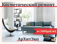Косметический ремонт квартир в Санкт-Петербурге
